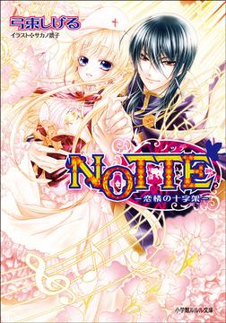 NOTTE2-恋情の十字架--電子書籍