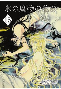氷の魔物の物語 15巻-電子書籍
