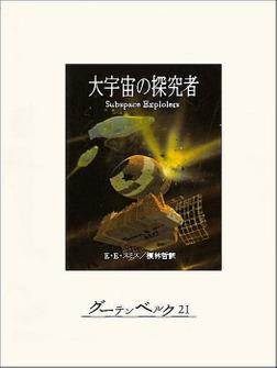 大宇宙の探究者-電子書籍