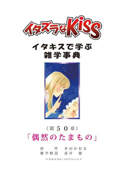 イタズラなKiss~イタキスで学ぶ雑学事典~ 50-電子書籍