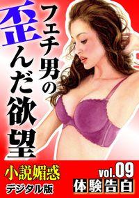 【体験告白】フェチ男の歪んだ欲望 ~『小説媚惑』デジタル版 vol.09~