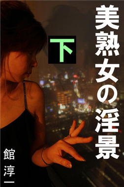 美熟女の淫景 下-電子書籍