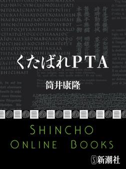 くたばれPTA-電子書籍