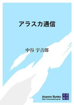 アラスカ通信-電子書籍