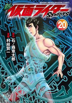 新 仮面ライダーSPIRITS(20)-電子書籍