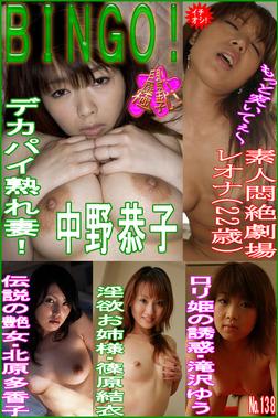 BINGO!No.138~中野恭子ほかエロ姫マン載号~-電子書籍