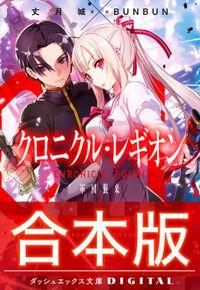 【合本版】クロニクル・レギオン 全7巻