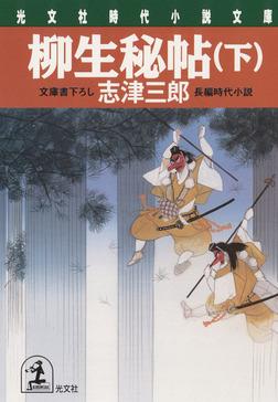 柳生秘帖(下)-電子書籍