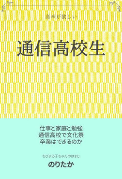 通信高校生-電子書籍