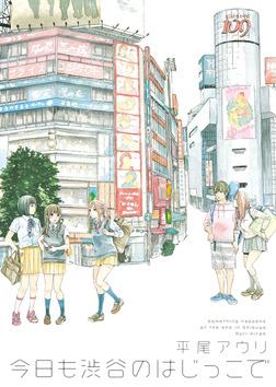 今日も渋谷のはじっこで-電子書籍