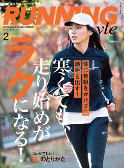 Running Style(ランニング・スタイル) 2018年2月号 Vol.107-電子書籍