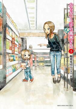 からかい上手の(元)高木さん(5)-電子書籍