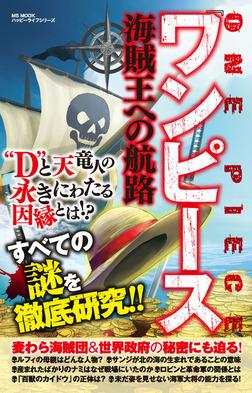 『ワンピース』海賊王への航路-電子書籍