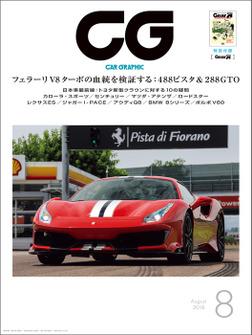 CG(CAR GRAPHIC)2018年8月号-電子書籍