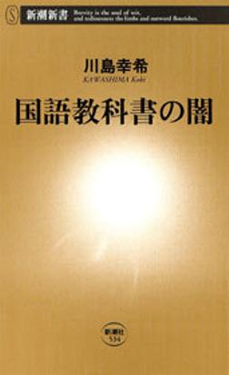 国語教科書の闇-電子書籍