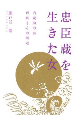 忠臣蔵を生きた女 : 内蔵助の妻理玖とその周辺-電子書籍