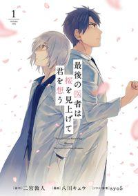 最後の医者は桜を見上げて君を想う 第1巻