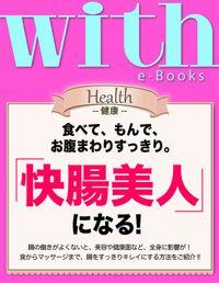 with e-Books (ウィズイーブックス) 「快腸美人」になる!