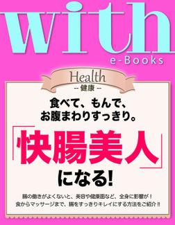 with e-Books (ウィズイーブックス) 「快腸美人」になる!-電子書籍