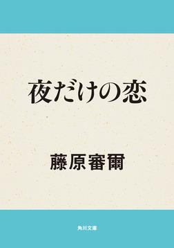 夜だけの恋-電子書籍