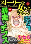 ストーリーな女たち ブラック暴走するデブス Vol.13