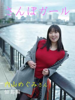 さんぽガール 内山めぐみさん 佃島編-電子書籍