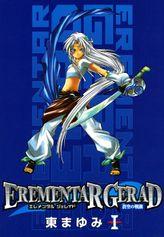 【期間限定 無料お試し版】EREMENTAR GERAD -蒼空の戦旗- 1巻