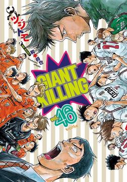 GIANT KILLING(46)-電子書籍