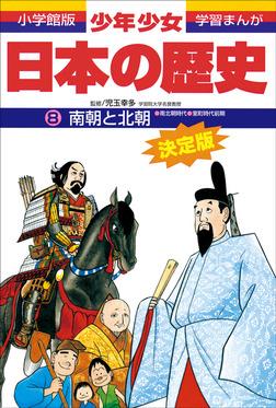 学習まんが 少年少女日本の歴史8 南朝と北朝 ―南北朝・室町時代前期―-電子書籍