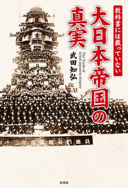 教科書には載っていない 大日本帝国の真実-電子書籍