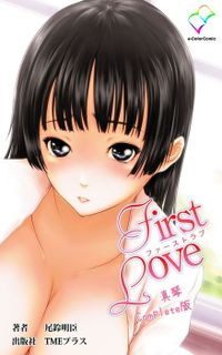 【フルカラー】First Love 真琴 Complete版