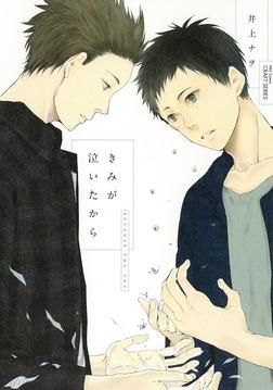きみが泣いたから 【電子限定おまけマンガ付】-電子書籍