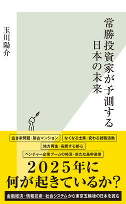 常勝投資家が予測する日本の未来-電子書籍