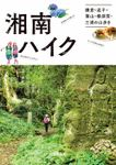湘南ハイク 鎌倉・逗子・葉山・横須賀・三浦の山歩きガイド