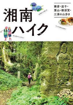 湘南ハイク 鎌倉・逗子・葉山・横須賀・三浦の山歩きガイド-電子書籍