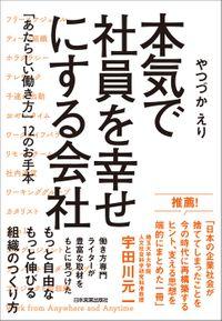 本気で社員を幸せにする会社(日本実業出版社)