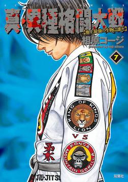 真・異種格闘大戦 : 7-電子書籍
