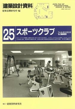 スポーツクラブ-電子書籍
