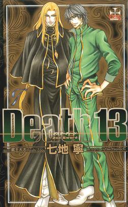 Death 13―2nd Sword-電子書籍
