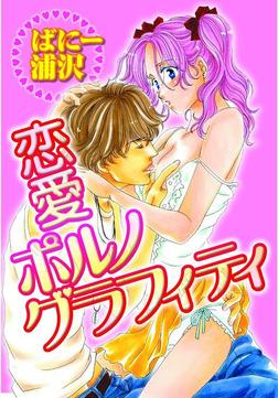 恋愛ポルノグラフィティ-電子書籍