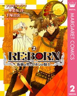 RE:BORN~仮面の男とリボンの騎士~ 2-電子書籍