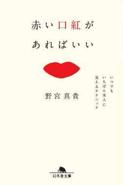 赤い口紅があればいい いつでもいちばん美人に見えるテクニック-電子書籍