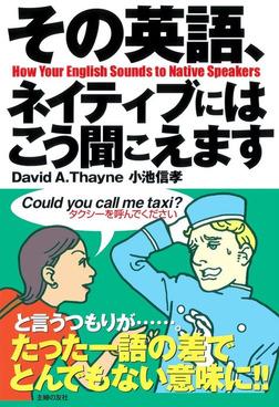 その英語、ネイティブにはこう聞こえます-電子書籍