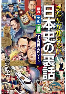 あなたが知らない日本史の裏話-電子書籍