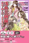 学習まんが 日本の伝記SENGOKU 浅井三姉妹(茶々・初・江)―戦国の姫たち2―