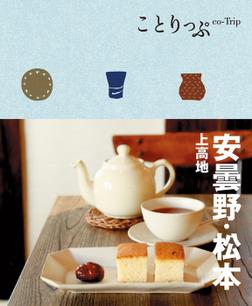 ことりっぷ 安曇野・松本 上高地-電子書籍