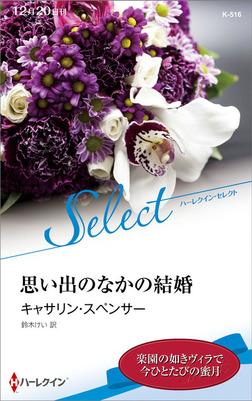 思い出のなかの結婚【ハーレクイン・セレクト版】-電子書籍
