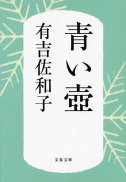青い壺-電子書籍