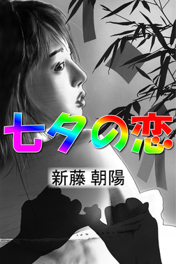 七夕の恋-電子書籍
