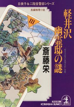 軽井沢幽霊邸(やしき)の謎-電子書籍